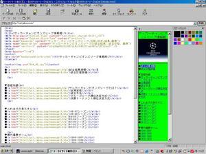 携帯サイト作成ソフト「携帯サイト制作王3」画面
